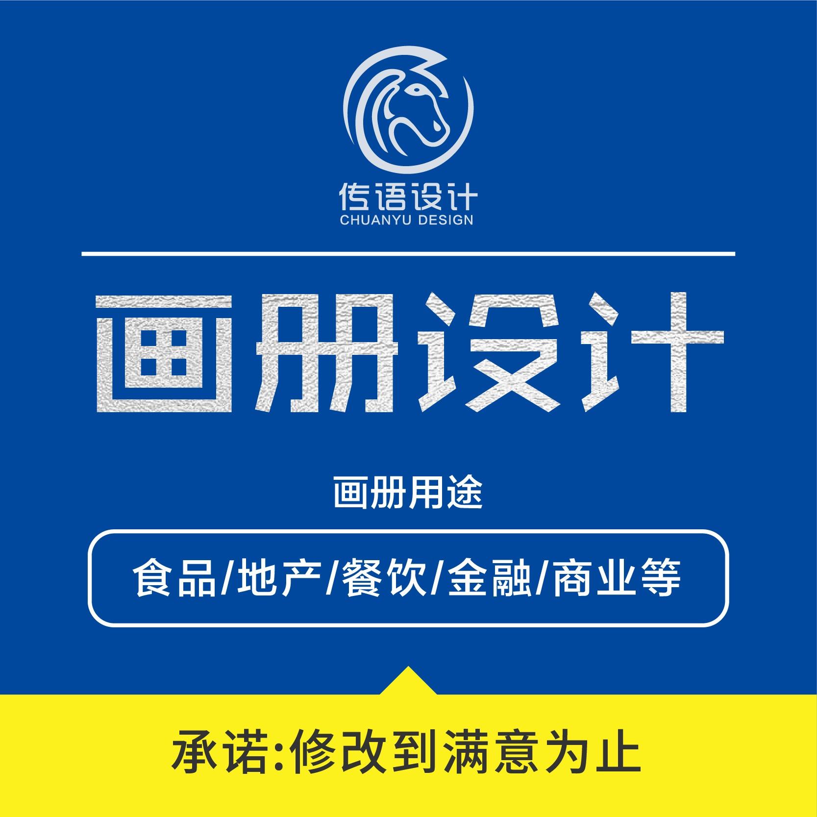 画册设计【食品/地产/餐饮/金融/商业】