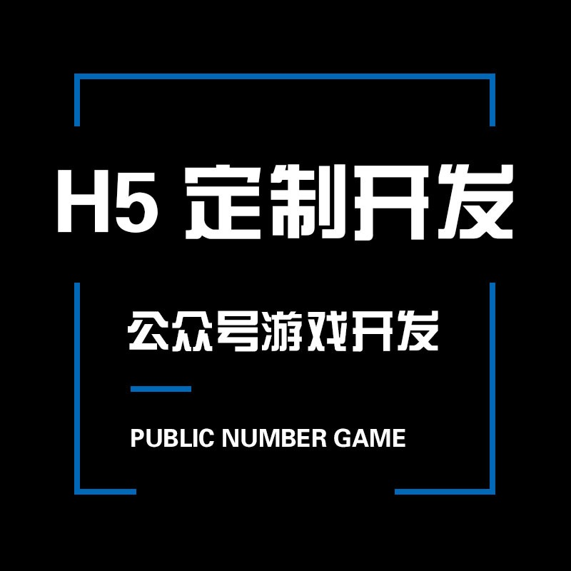 H5定制开发H5微信小游戏定制公众号游戏开发H5微信游戏设计