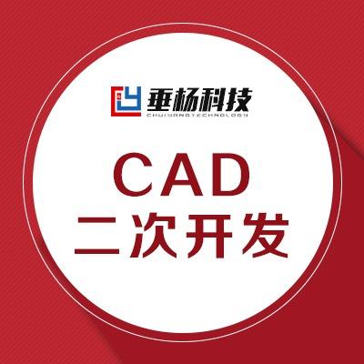 Auto CAD二次 开发 服务/CAD插件/CAD图纸信息识别