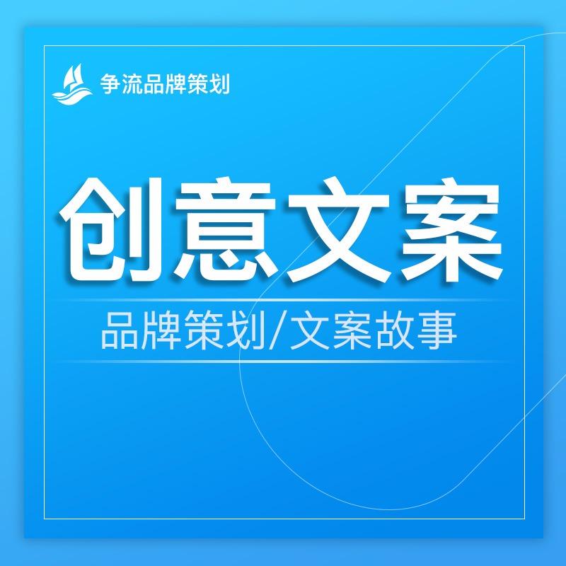 企业文化产品文案软文微信公众号品牌营销活动策划文章撰写作定制