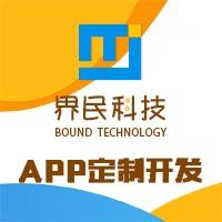 源生App定制软件开发java开发管理系统定制开发ios开发