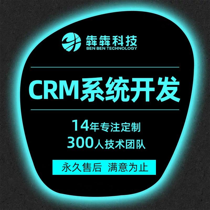 CRM客户管理系统开发软件定制企业管理办公软件制作APP开发