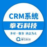 CRM系统/客户关系 管理 系统/OA系统/办公系统/ERP 开发