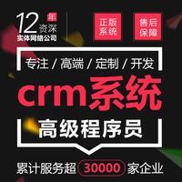 CRM客户管理系统 开发 办公系统 开发 CRM后台管理系统 定制  开发