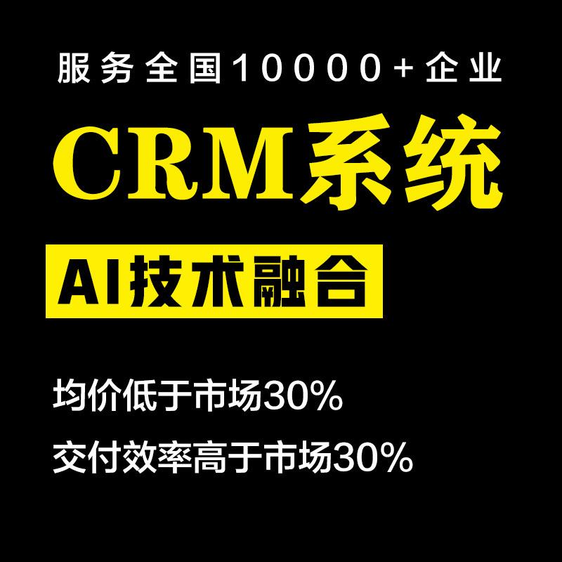crm客户关系管理系统软件开发公司erp企业生产仓库平台定制