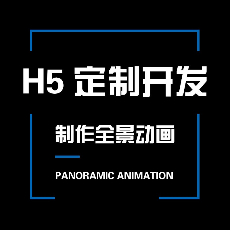 H5定制开发制作全景动画高端定制动画页面应用H5互动答题营销
