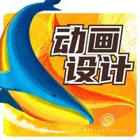 教育游戏小程序APP展示flash二维 应用动画 视频设计制作