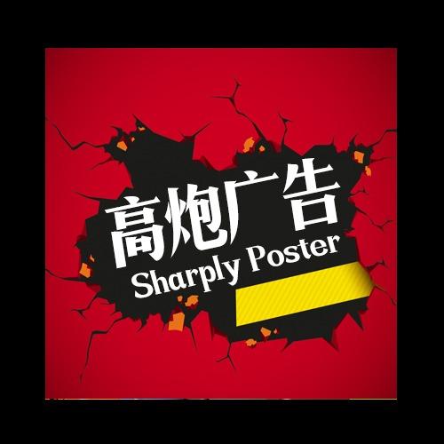 【睛灵品牌】品牌 设计  宣传品设计 海报 设计 通讯运营商家居建材海报