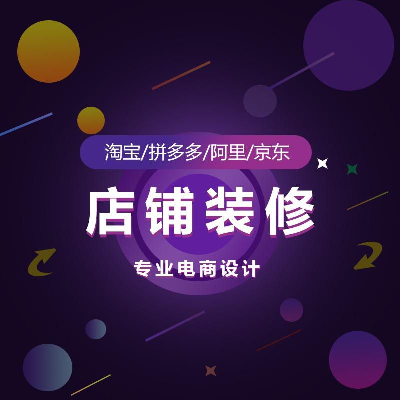 拼多多淘宝天猫京东飞猪有赞商城阿里国际电商设计整店装修包年