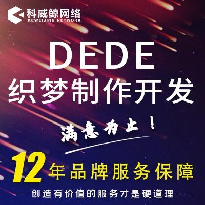 dede手机网站制作|织梦手机网站开发|dede网站二次开发