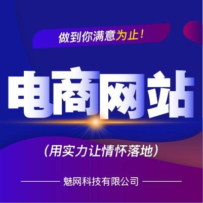 商城网站/电商网站/b2b2c多用户/单用户商城定制/开发/