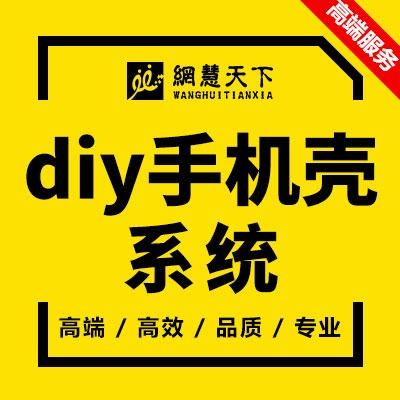 diy手机壳系统开发网站建设PHPjava开发模板建站