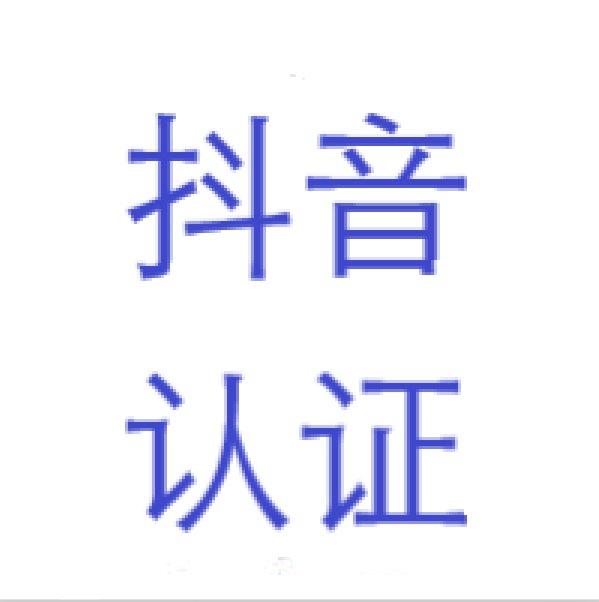 抖音蓝V认证(企业)