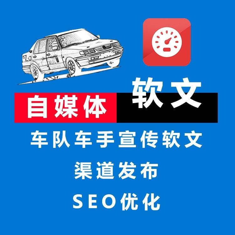 车队车手宣传软文营销|赞助商合作软文营销