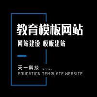 企业公司网站建设模板建站教育模板网站在线教育网站平台设计开发