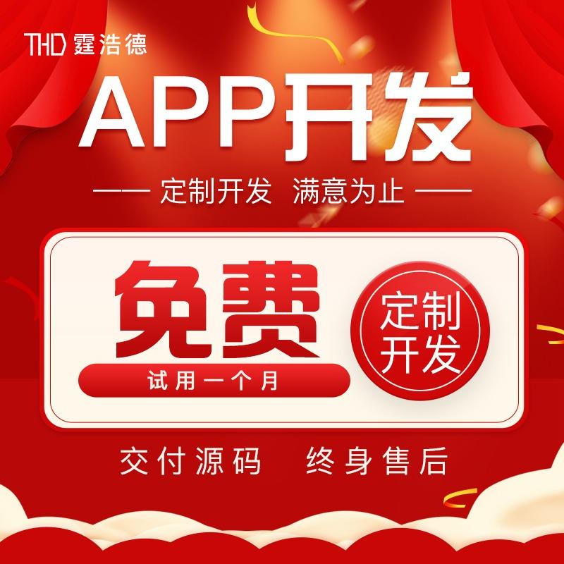 iOS安卓应用开发直播医疗社区原生成品APP移动应用开发