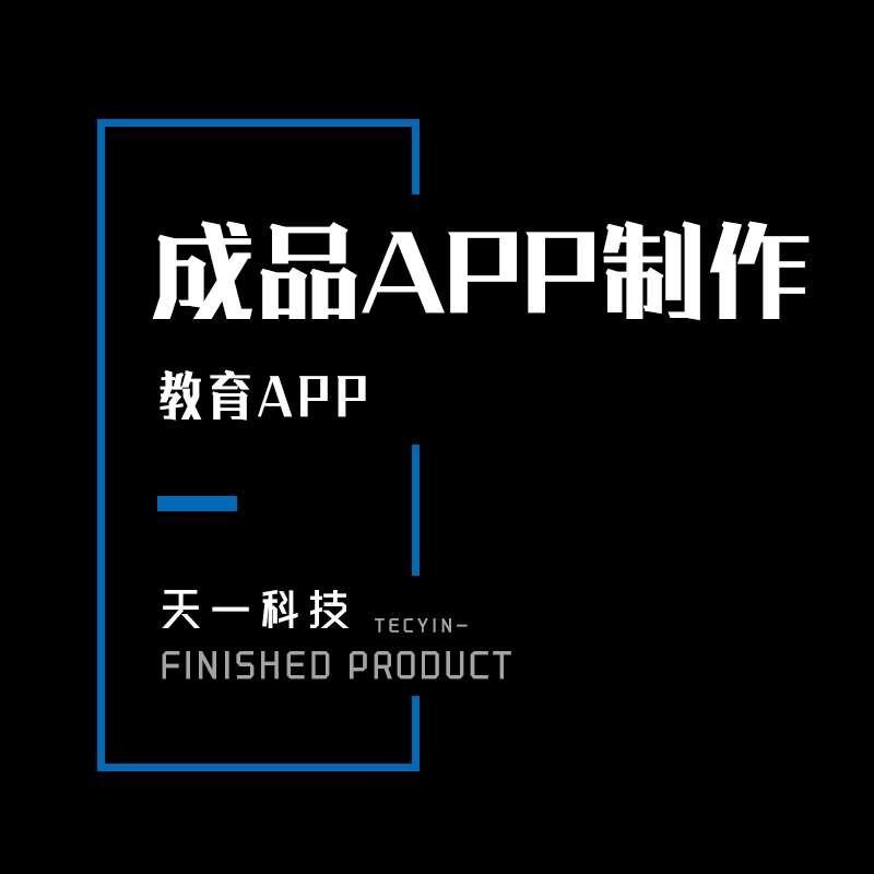 成品APP制作教育类APP成品源码教育培训知识学习共享APP