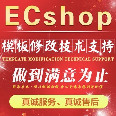 Ecshop模版修改Ecshop技术支持ECSHOP二次开发