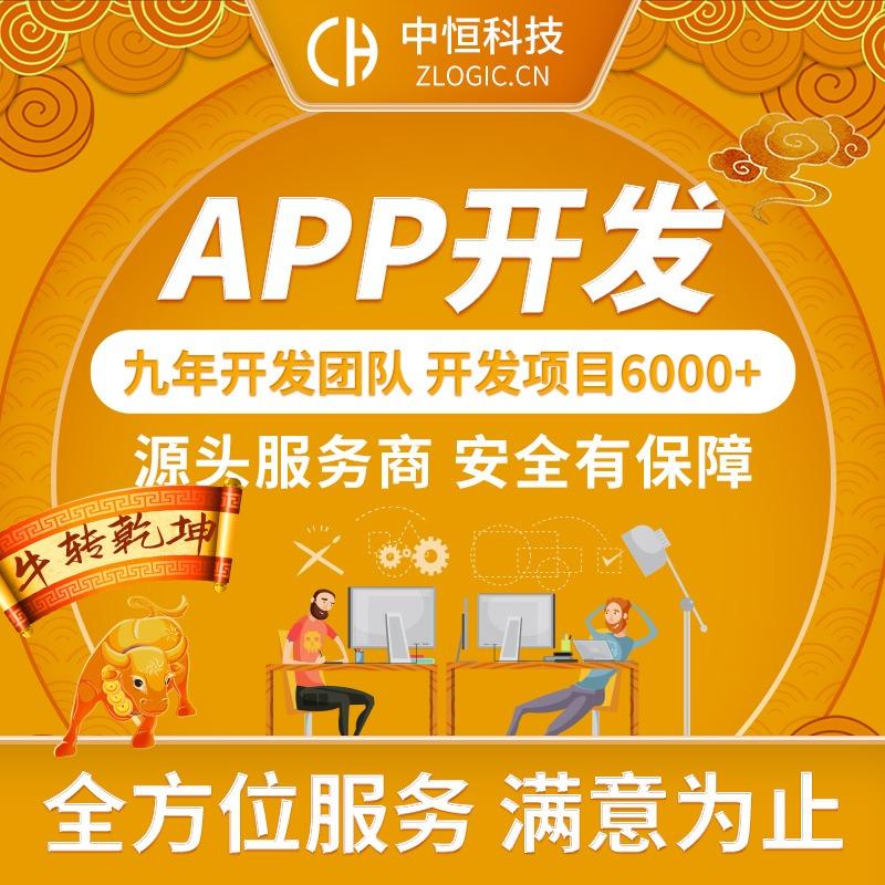 社交交友类微信支付宝小程序微信公众号网站开发app开发