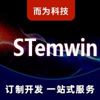 STemwin开发emwin软件开发<hl>单片机</hl>软件开发UI图形