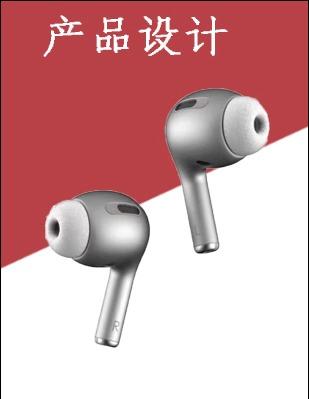 【 产品设计 】工业 设计 / 产品 耳机 设计 / 产品 外观 设计 /结构 设计