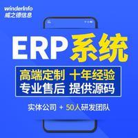 企业 erp 管理 系统 软件  开发 定制公司价格介绍沙盘解决方案维护