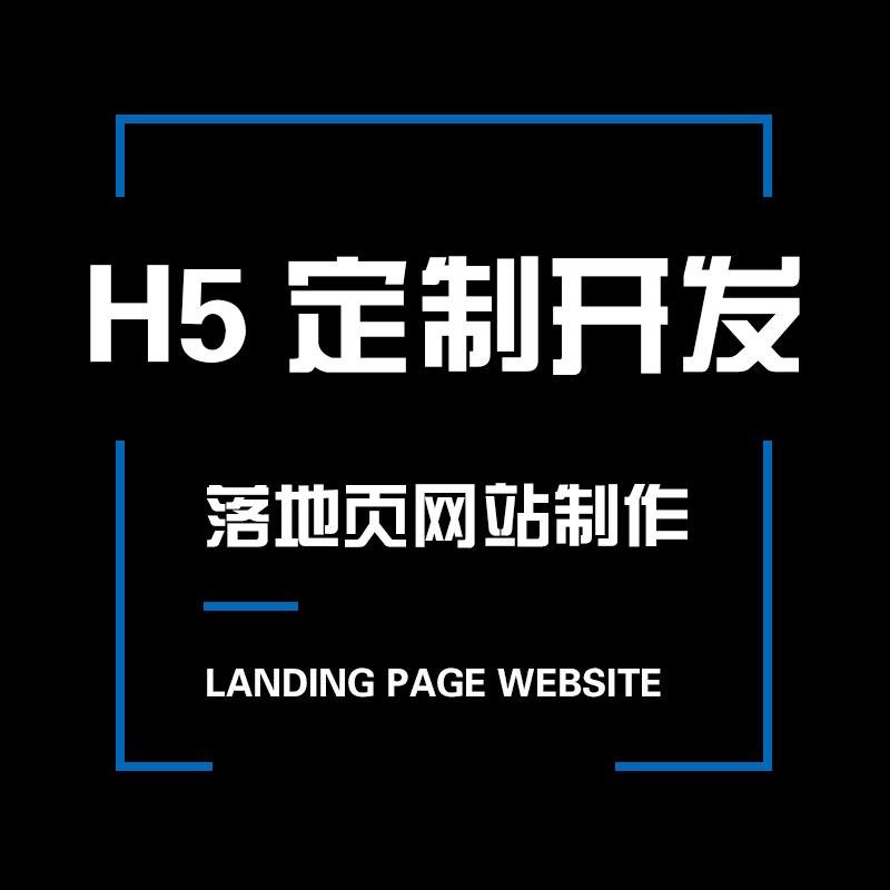 H5定制开发网站制作广告类投放落地页网站H5网站定制H5开发