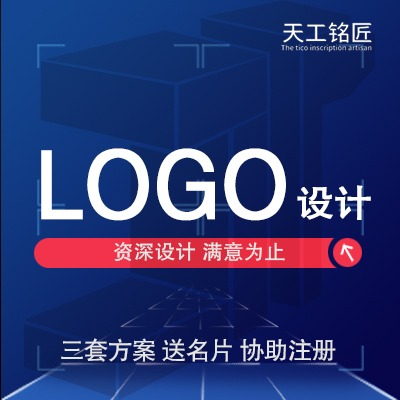 天工铭匠LOGO设计,商标设计致敬创业者