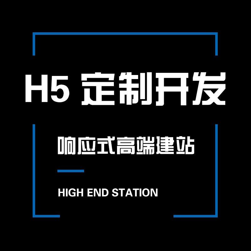 H5定制开发响应式高端建站企业官网新零售商城H5网站建设开发