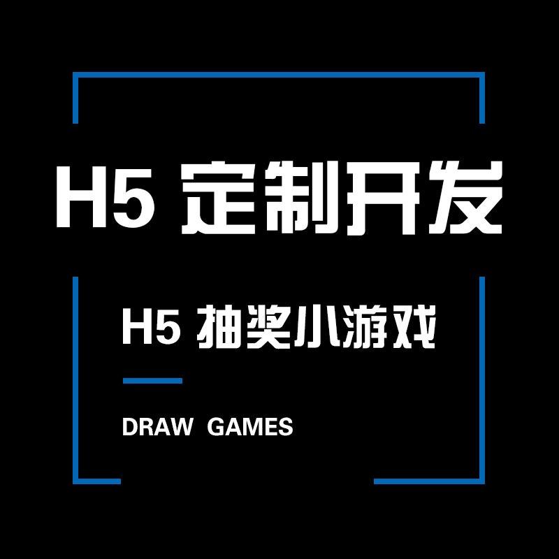 H5定制开发H5设计H5制作H5定制H5开发H5抽奖类小游戏