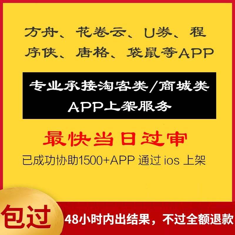苹果app代上架IOS审核上架安卓应用市场苹果加速过审代上架