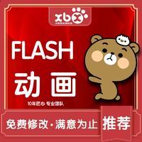 扁平化 二维动画 制作创意视频flash 动画 科普公益、科普 动画