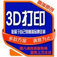 3D打印喷漆上色智能穿戴产品打样设计功能造型CAD工业设备
