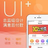ui  设计 app小程序 设计 美工 设计 外包手机 移动 端微信H5页原型
