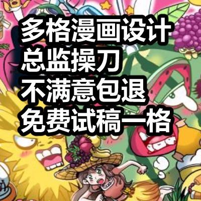 漫画设计  动漫宣传  四格漫画  多格漫画