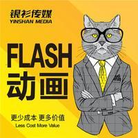 Flash动画制作二维三维扁平化动画创意企业MG动画制作mg