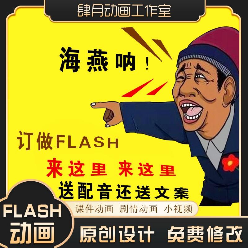 flash动画mg动画二维动画app介绍宣传片小视频