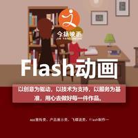 代做 flash动画  课件类微课 飞碟说类视频 手绘视频