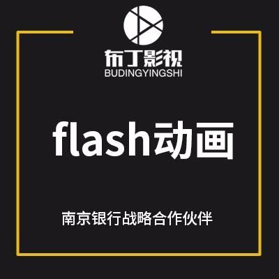 flash动画制作手绘动画AE动画GIF动画MG动画动漫视频