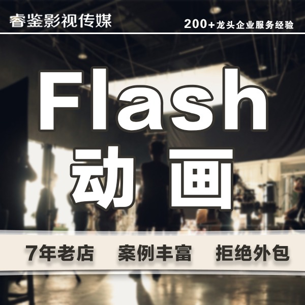 【Flash 动画 】 二维 flash 动画 科普教育宣传手绘 动画 制作