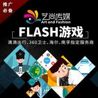 flash游戏动画、FLASH单机游戏 /注意-非APP游戏