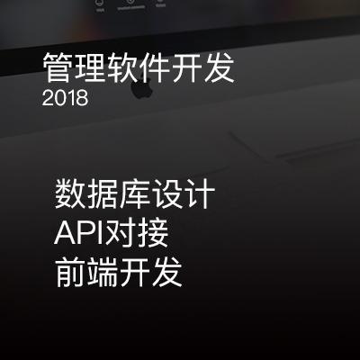 管理软件开发 API接口开发 APP接口 数据库设计