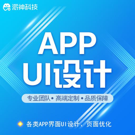 APP界面 ui  设计 游戏交互图标界面优化游戏 ui  应用 图标