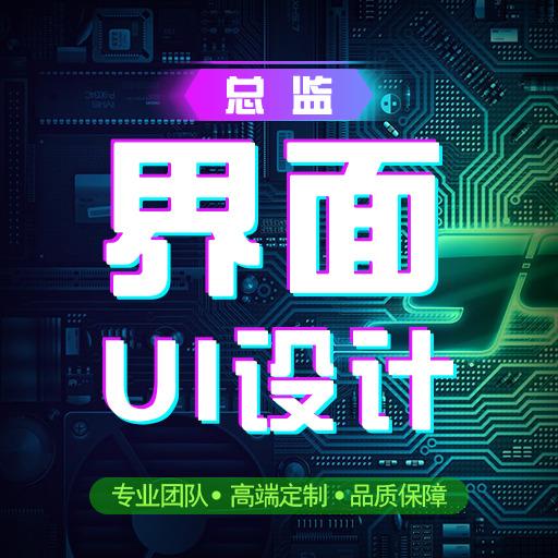 【总监操刀】界面 UI  设计 /logo 设计 /图标 设计