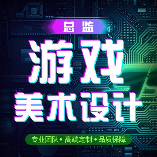 【总监操刀】游戏界面UI设I/游戏道具/图标/logo