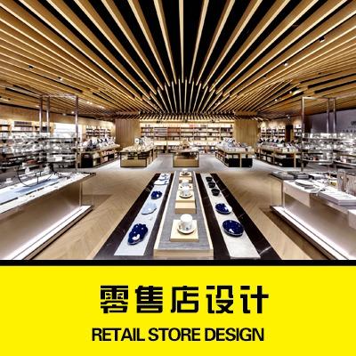 效果图设计 店铺设计商业空间购物空间市连锁店专卖店零售百货