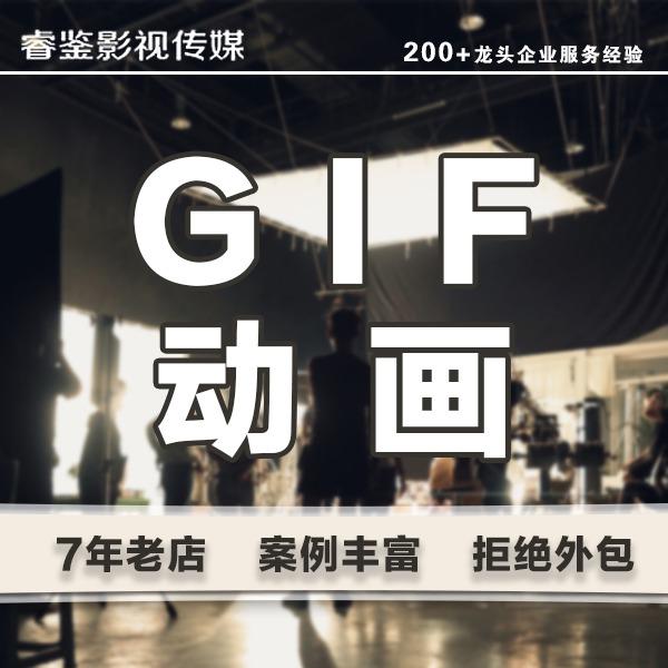 【GIF 动画 】 二维 MG 动画 企业产品服务科普宣传 动画 制作短视频