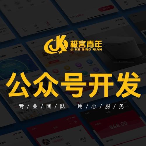 微信公众平台开发/服务号开发/教育零售外卖招聘系统/H5开发