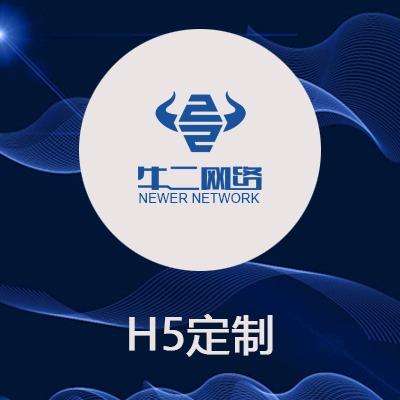 H5页面制作/H5定制开发/H5小游戏/H5宣传页/H5营销