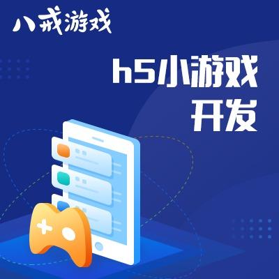 h5小游戏开发   h5小游戏定制开发